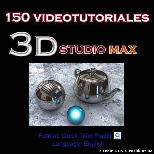 3ds max7 видео урок
