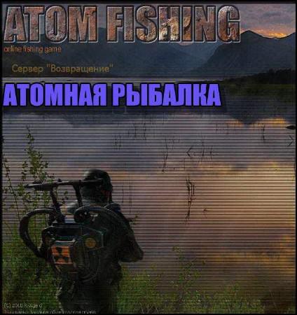 Атомная рыбалка v1 1 12 156 2011rus
